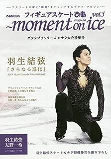 「フィギュアスケートぴあ 2019-20」 〜moment on ice vol.5 グランプリシリーズ カナダ大会特集号 (ぴあ MOOK)...