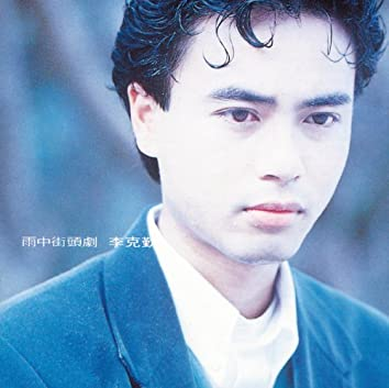 Yu Zhong Jie Tou Ju