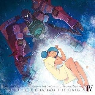 『機動戦士ガンダム THE ORIGIN ? 運命の前夜』 主題歌「宇宙の彼方で」【数量限定生産盤】