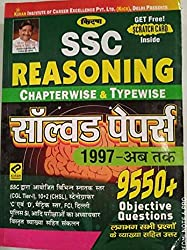 kiran publication reasoning book pdf | Sarkari Book