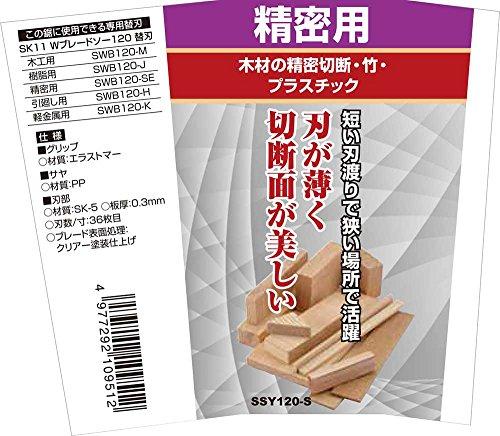 藤原産業 SK11 替刃式サヤ付鋸120 SSY-120S 精密用