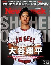 Newsweek (ニューズウィーク日本版)2021年10/12号[アメリカが愛する大谷翔平]