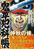 鬼平犯科帳Season Best仲秋の候 (SPコミックス SPポケットワイド)