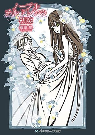 ノーブルチルドレンの初恋 (メディアワークス文庫)