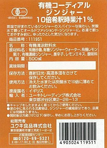 ユウキ食品『有機コーディアルジンジャー』