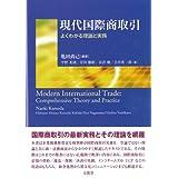 現代国際商取引
