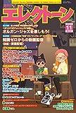 月刊エレクトーン2020年11月号