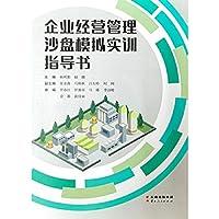Business management sandbox simulation training instruction book(Chinese Edition)