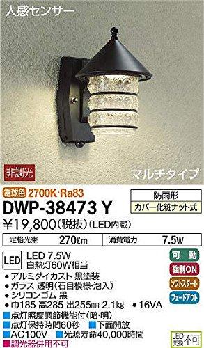 大光電機(DAIKO) LED人感センサー付アウトドアライト (LED内蔵) LED 7.5W 電球色 2700K DWP-38473Y