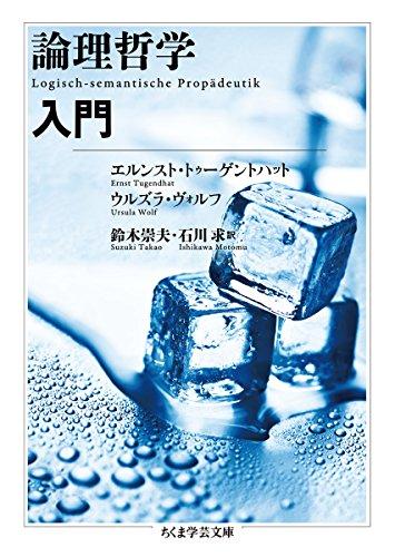 論理哲学入門 (ちくま学芸文庫)