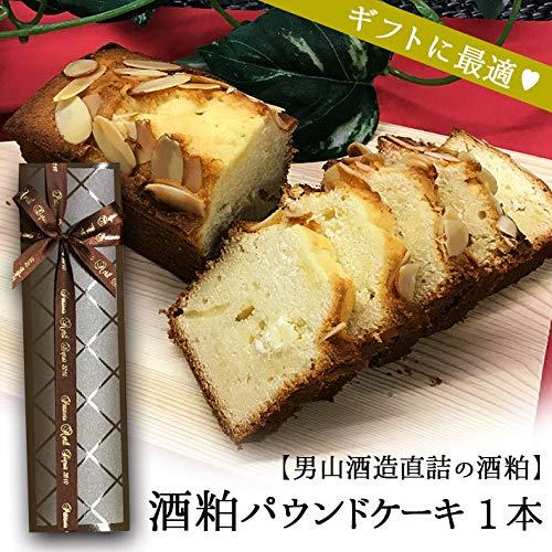 酒粕 パウンドケーキ 純米大吟醸酒粕 山形の焼き菓子 スイーツ 1本 冬ギフト プレゼント