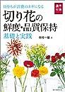 切り花の鮮度・品質保持 基礎と実践:日持ちが消費のカギになる