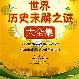 世界历史未解之谜大全集 - 世界歷史未解之謎大全集 [A Collection of the World's Historical Unsolved Mysteries] audiobook cover art