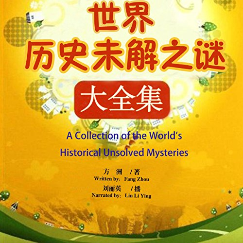 世界历史未解之谜大全集 - 世界歷史未解之謎大全集 [A Collection of the World's Historical Unsolved Mysteries] audiobook cover art