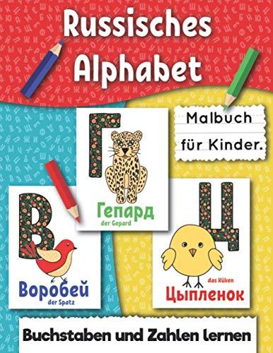 Russisches Alphabet. Malbuch für Kinder: Buchstaben und Zahlen lernen ab 3 jahre. Malen und Lernen Tiere. (Ein Buch zum Buchstaben Schreiben, Band 3)