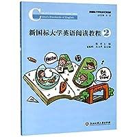 新国标大学英语阅读教程2