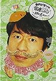 寺門ジモンの常連めし~奇跡の裏メニュー~season2 メニュー5 DVD