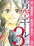 青空エール リマスター版【期間限定無料】 3 (マーガレットコミックスDIGITAL)