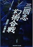 三国志 幻術合戦 (FIGHTER'S GUIDE)