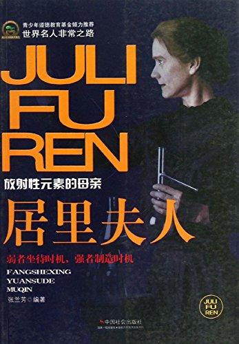 居里夫人 (Chinese Edition)