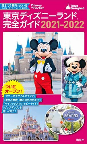 東京ディズニーランド完全ガイド 2021−2022 (Disney in Pocket)
