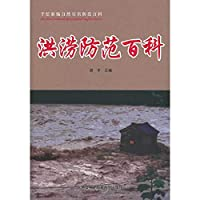 Hand-painted New natural disaster preparedness Wikipedia: Wikipedia flood prevention(Chinese Edition)