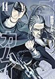 ゴールデンカムイ 14 (ヤングジャンプコミックス)