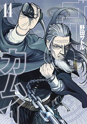 ゴールデンカムイ 14 (ヤングジャンプコミックス)の詳細を見る