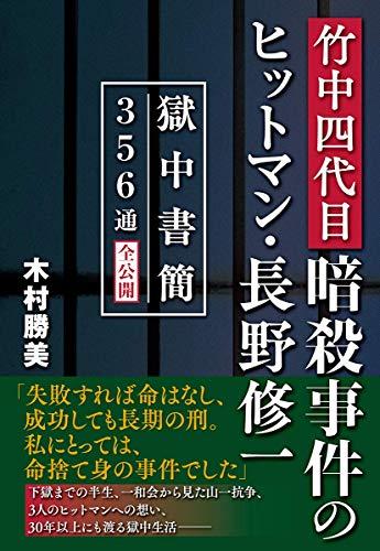 竹中四代目暗殺事件のヒットマン・長野修一 ~獄中書簡356通全公開~の詳細を見る