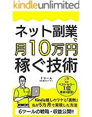 ネット副業で月10万円稼ぐ技術: ~Kindle電子書籍出版の方法と裏側。6ツールの戦略~