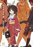 ハルノカミカゼ (1) (IDコミックス 4コマKINGSぱれっとコミックス)