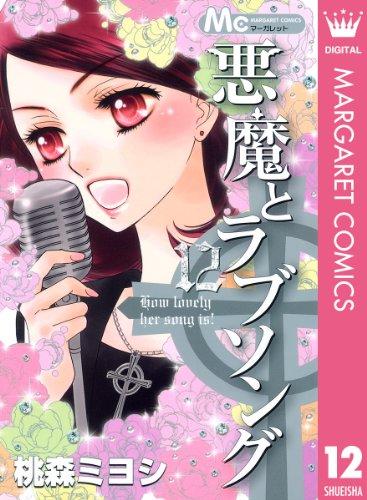悪魔とラブソング 12 (マーガレットコミックスDIGITAL)