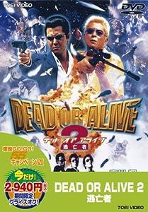 DEAD OR ALIVE2 逃亡者