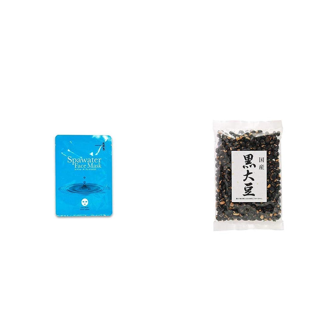 チャンピオン鼓舞する終点[2点セット] ひのき炭黒泉 スパウォーターフェイスマスク(18ml×3枚入)?国産 黒大豆(140g)