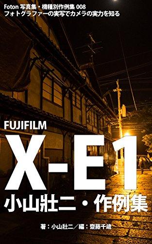 Foton Photo collection samples 008 FUJIFILM X-E1 Koyama Soji recent works2 (Japanese Edition)