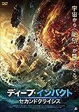 ディープ・インパクト セカンドクライシス[DVD]