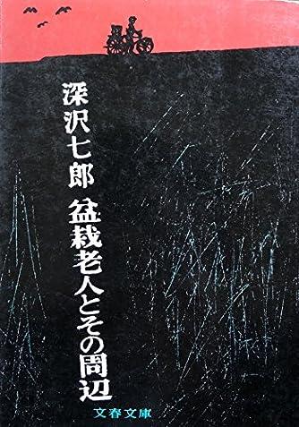 盆栽老人とその周辺 (文春文庫)
