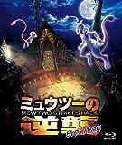 ミュウツーの逆襲 EVOLUTION[Blu-ray/ブルーレイ]