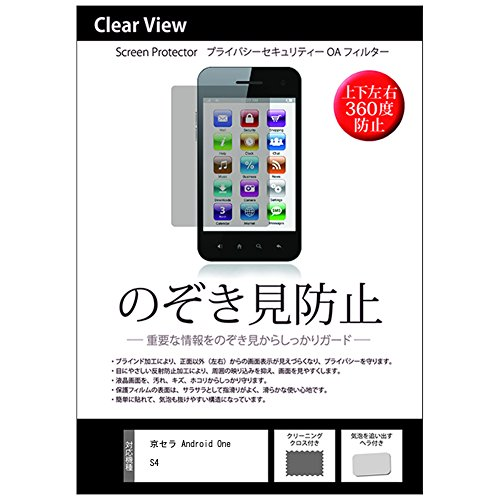 メディアカバーマーケット 京セラ Android One S4 [5インチ(1920x1080)]機種で使える【のぞき見防止 反射防止液晶保護フィルム】 プライバシー 保護 上下左右4方向の覗き見防止