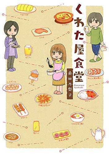 くわた屋食堂 (バーズコミックス)