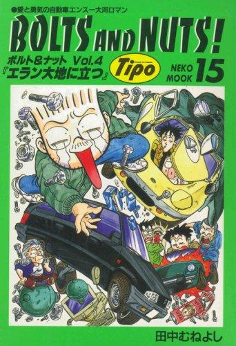 BOLTS AND NUTS! vol.4―愛と勇気の自動車エンスー大河ロマン エラン大地に立つ (NEKO MOOK)