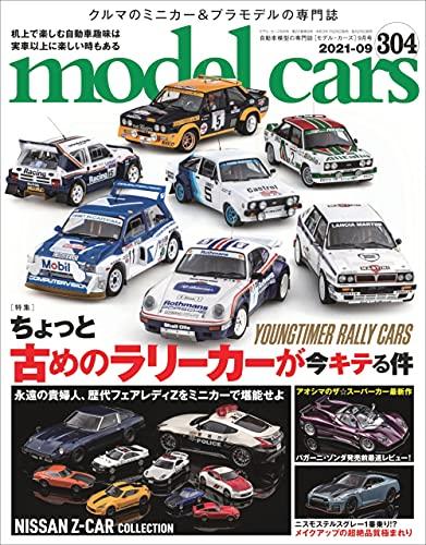 model cars (モデル・カーズ) 2021年9月号 Vol.304 [雑誌]