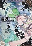 魔界王子devils and realist 5巻 (ZERO-SUMコミックス)
