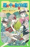 嵐の中の動物園  三日月小学校理科部物語(1) (角川つばさ文庫)