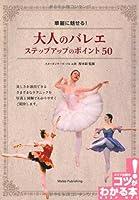 華麗に魅せる! 大人のバレエ ステップアップのポイント50 (コツがわかる本!)
