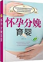 怀孕分娩育婴