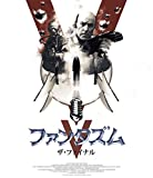 ファンタズムV:ザ・ファイナル[Blu-ray/ブルーレイ]