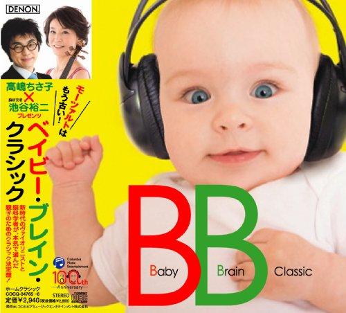 高嶋ちさ子×池谷裕二プレゼンツ ベイビー・ブレイン・クラシック