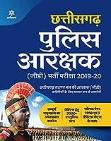 Chhattisgarh Police Aarakshak Bharti Pariksha 2020 (Old edition)