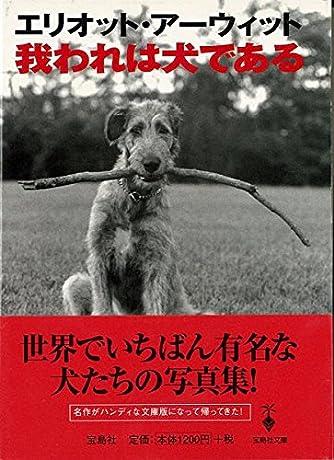 【バーゲンブック】 我われは犬である-宝島社文庫